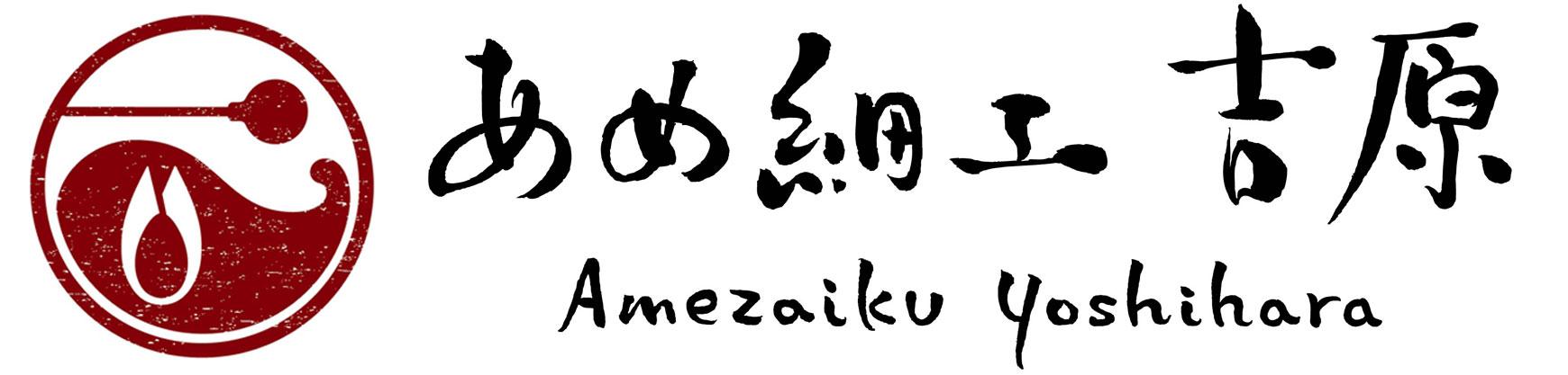 あめ細工 吉原 / AMEZAIKU YOSHIHARA - 日本伝統飴細工の専門店
